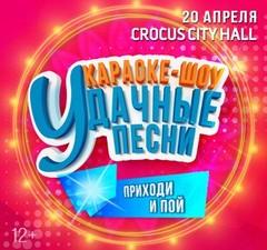 Караоке-шоу «Удачные песни»