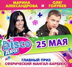Disco Вечеринка