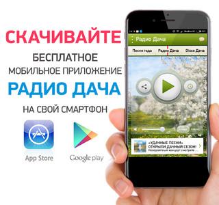 Радио Дача получай iOS равно Android