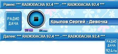 прямой эфир радио дачи в оренбурге