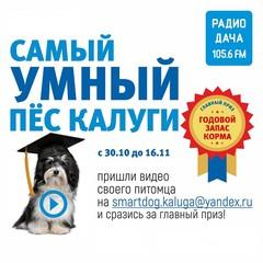 Радио Дача – Калуга
