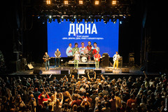 Концерт группы «Дюна»