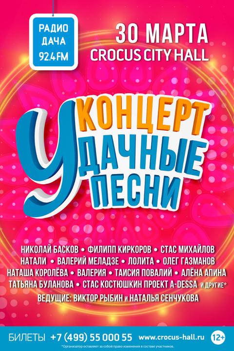 Радио дача в оренбурге | вконтакте.