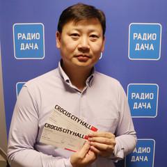 Евгений Ким, победитель розыгрыша билетов на концерт «Удачные Песни»