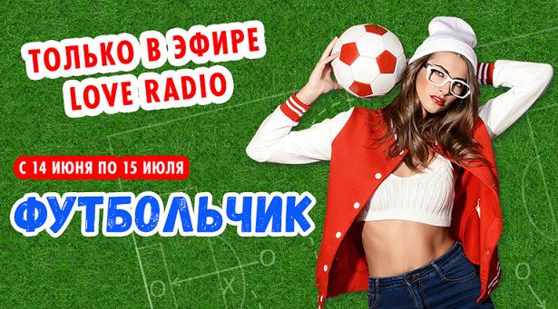 Футбольчик в эфире Love Radio