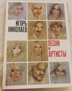 Книга «Песни и артисты»