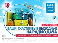 Радио Дача - Екатеринбург