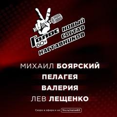Состав жюри шоу «Голос. 60+»