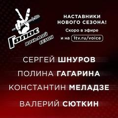 Наставники шоу «Голос»
