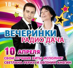 ВЕЧЕРИНКА DISCO ДАЧА. 10 АПРЕЛЯ 2014
