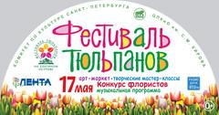 Фестиваль тюльпанов в ЦПКИО им.Кирова