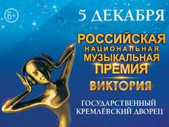 «Российская национальная музыкальная премия «Виктория»