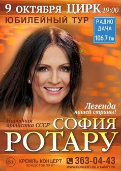 Радио Дача – Новосибирск