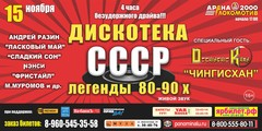 Радио Дача - Ярославль