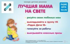 Радио Дача - Ижевск