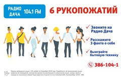 Радио Дача – Екатеринбург
