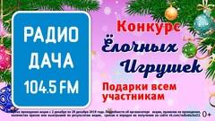 Радио Дача – Нижний Новгород