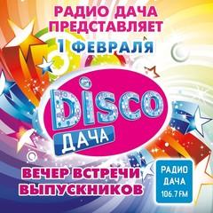 Радио Дача - Новосибирск