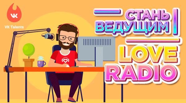 #vktalents_LoveRadio