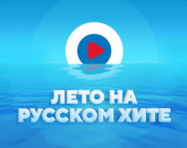 Лето на Русском Хите
