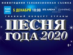 Песня года 2020