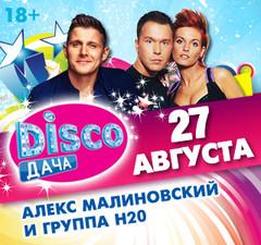 Радио дача 2015