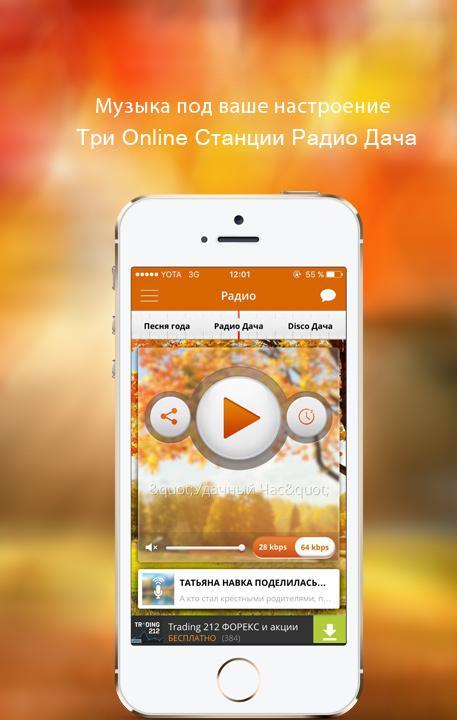 Мобильное приложение форекс