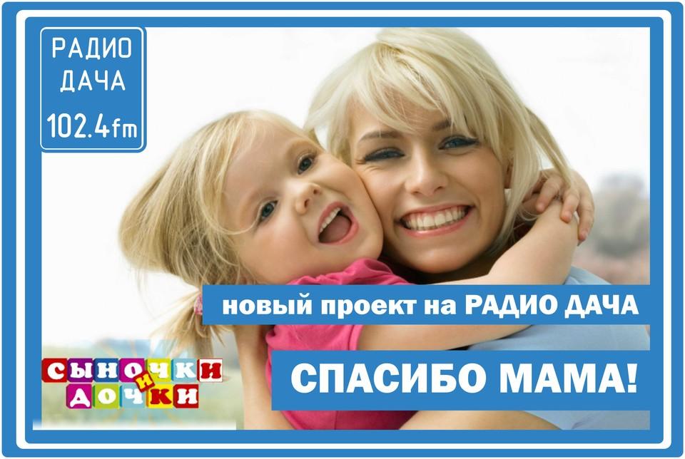 Поздравление на радио для мамы