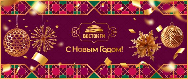 Новый год на радио Восток FM
