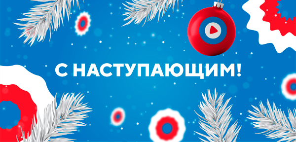 Встречайте Новый год в компании радио «Русский Хит»