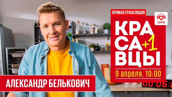 Александр Белькович