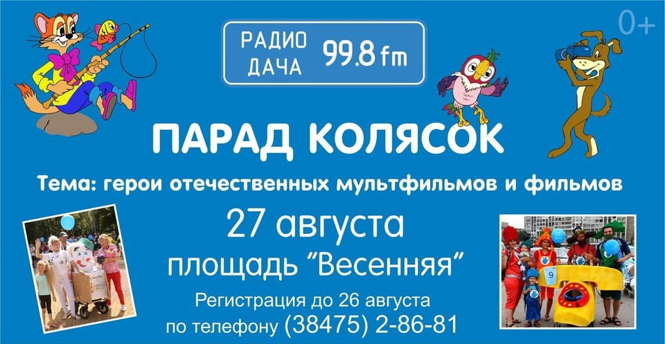Поздравление на радио дача 81